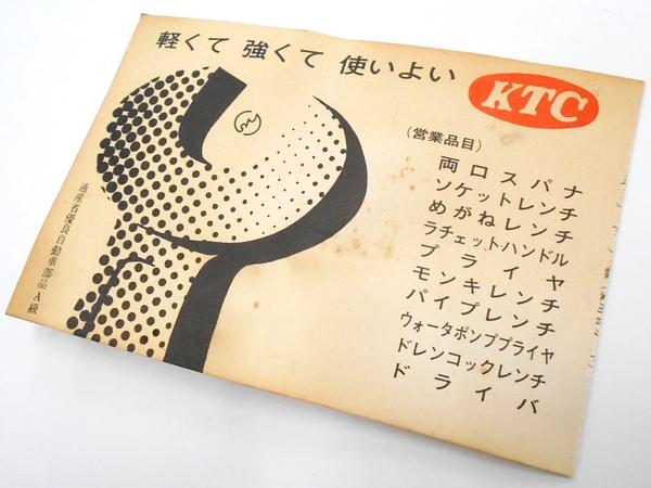 KTC ソケットレンチ